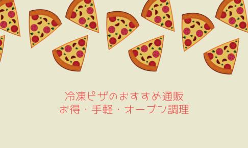 冷凍ピザのおすすめ通販