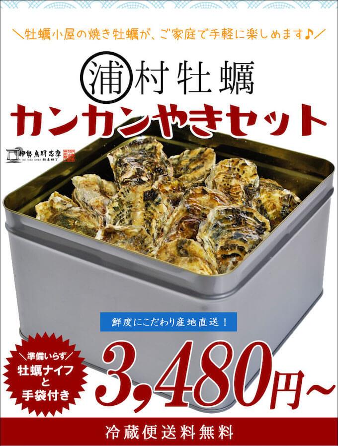 鳥羽浦村の牡蠣カンカン焼きセット