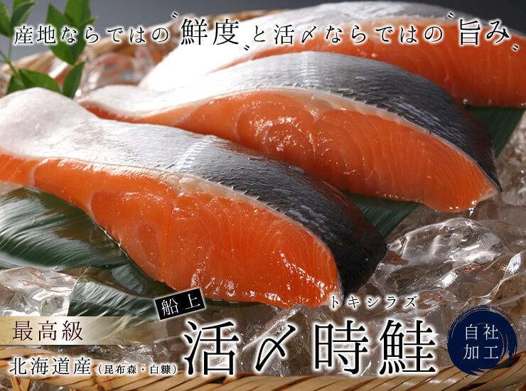 北鮮水産の鮭