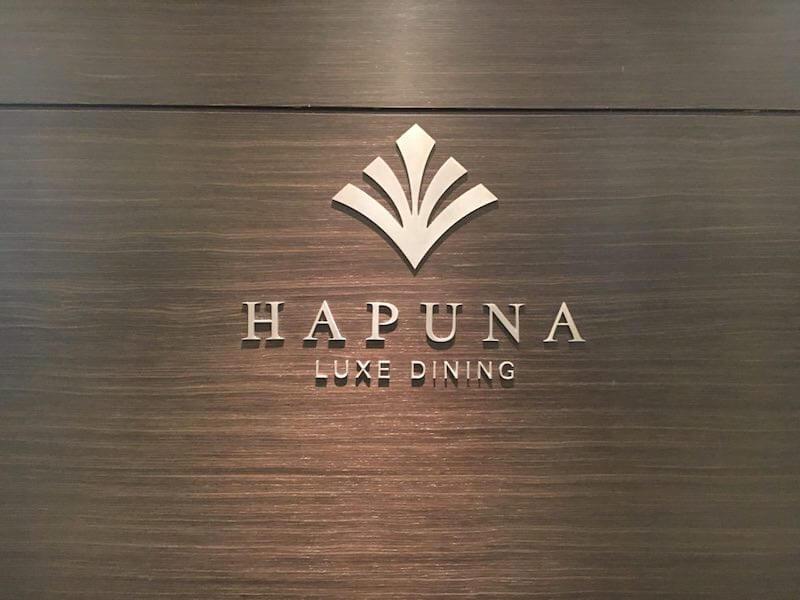 品川ハプナ