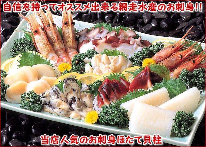 北海道網走水産のホタテ