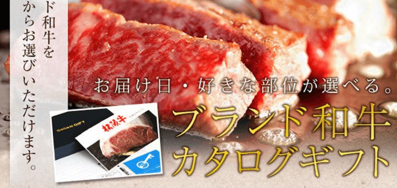 肉通販サイト肉贈
