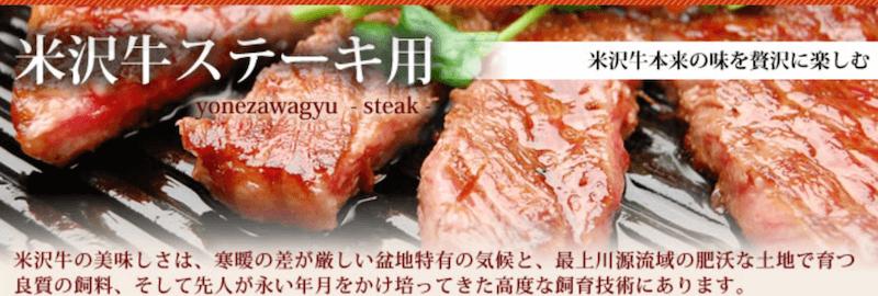 米沢牛専門店さかのステーキ