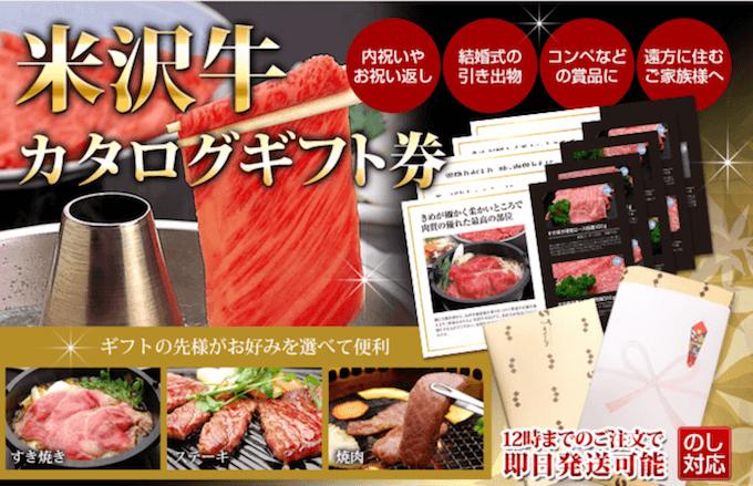 米沢牛専門店のカタログギフト