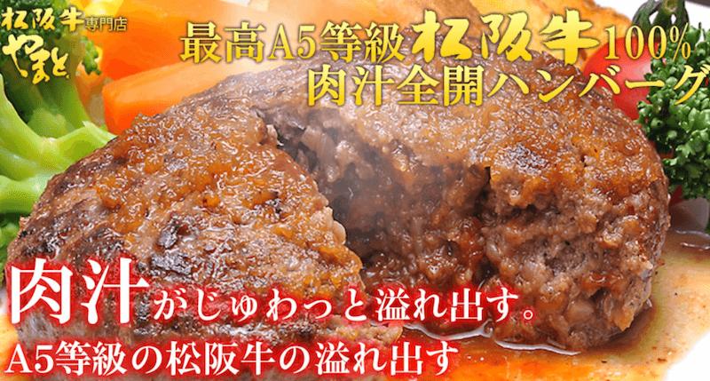 松阪牛やまとのハンバーグ