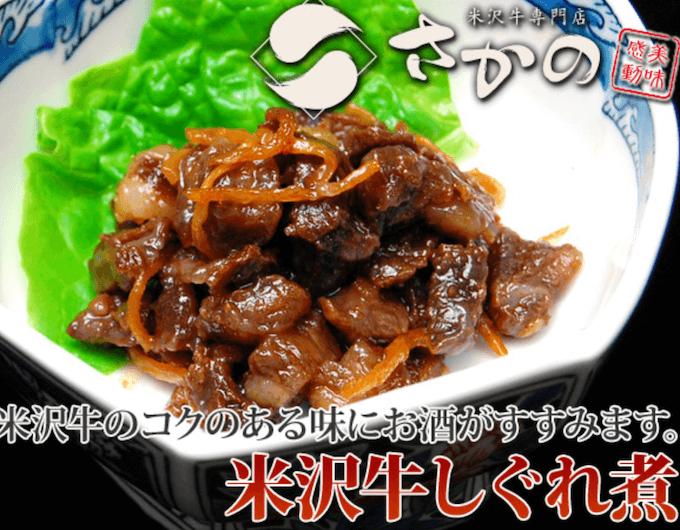 米沢牛専門店の米沢牛しぐれ煮