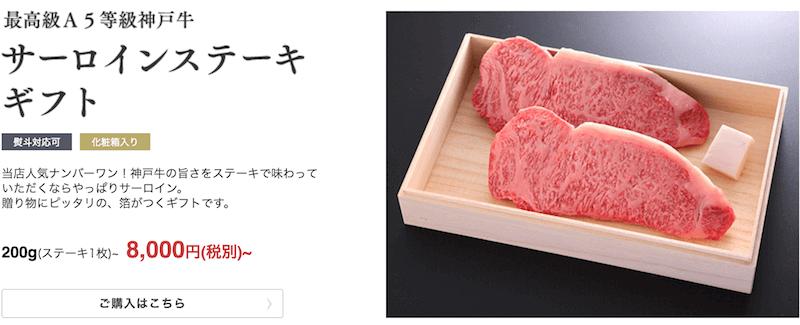 神戸牛ステーキセット