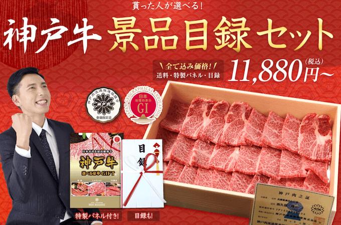 ミートマイチクの神戸牛景品目録セット