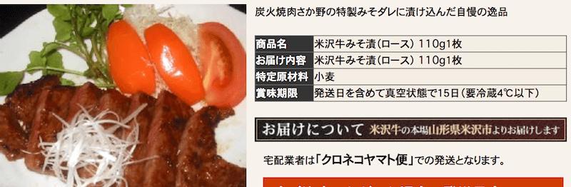 米沢牛専門店さかの牛味噌漬け