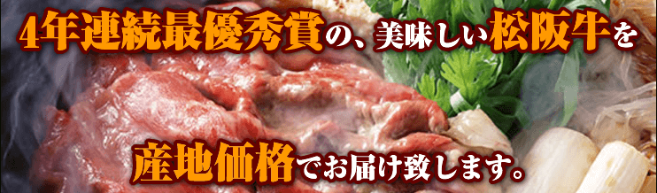松阪牛ドットネット