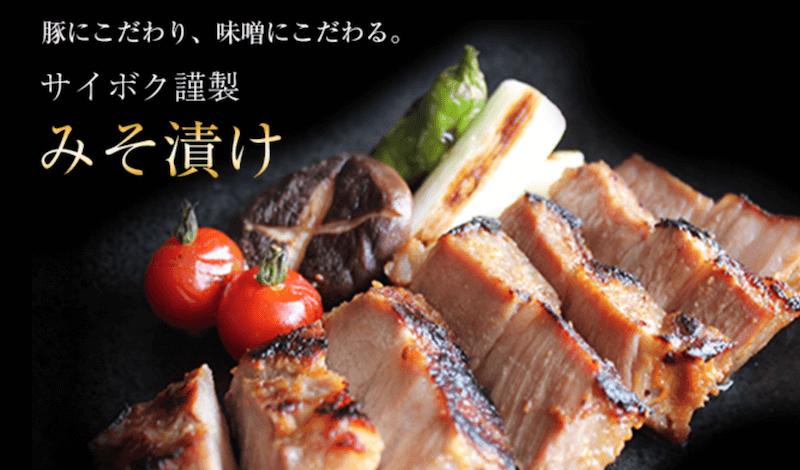 サイボクハムの豚味噌漬け