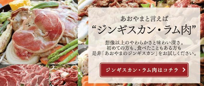 北海道 肉のあおやまのジンギスカン