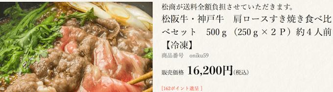 近江牛・松阪牛 すき焼きセット