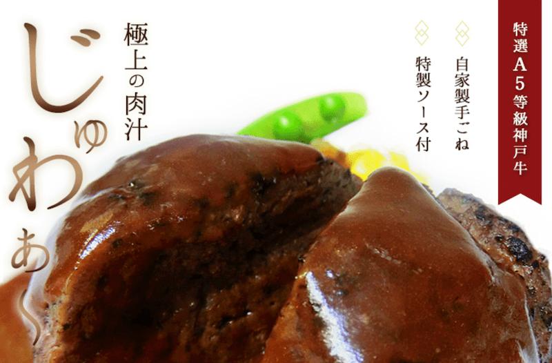 神戸牛ドットネットのハンバーグ