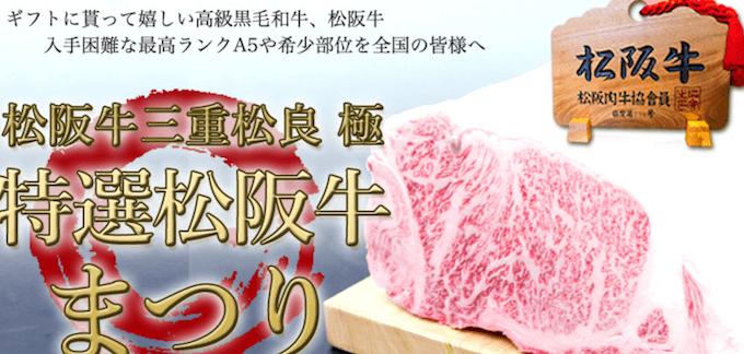 松阪牛専門店の三重松良極