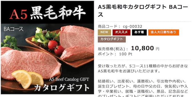 特選米沢牛モモ&ロースすき焼き