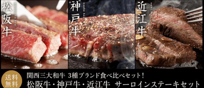 松商の関西三大和牛ステーキ