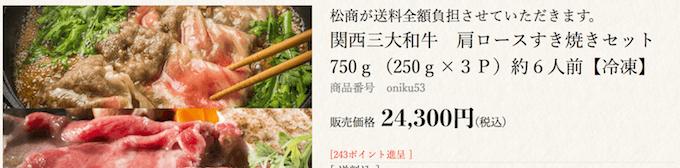 関西三大和牛の食べ比べセット