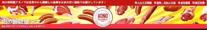 肉の卸問屋アオノ