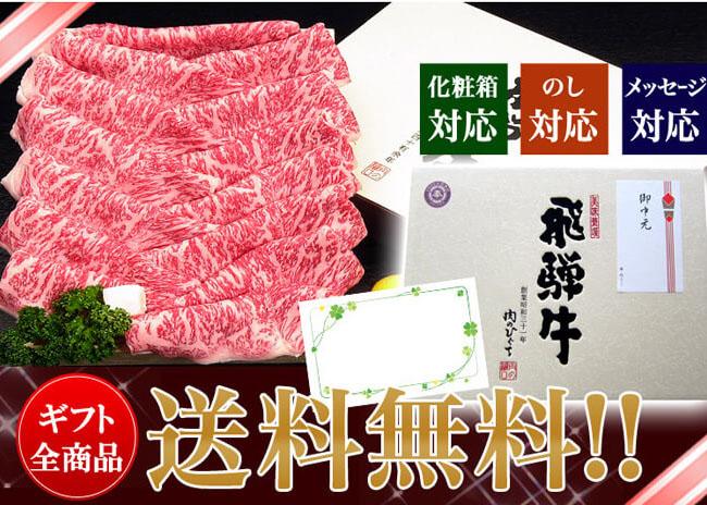 肉のひぐちの飛騨牛ギフト