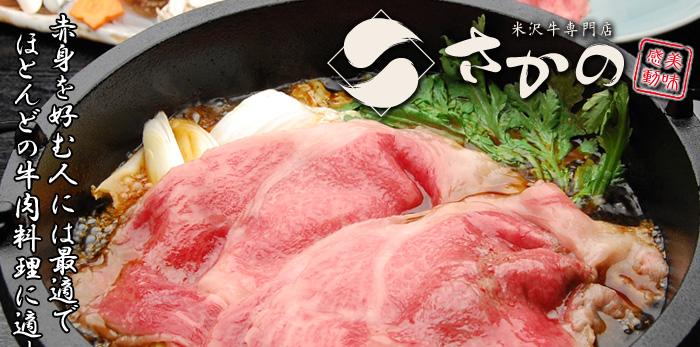米沢牛モモすき焼き