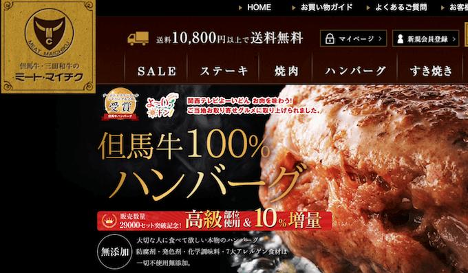 肉通販ミートマイチク