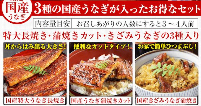 3種の国産うなぎ食べ比べ
