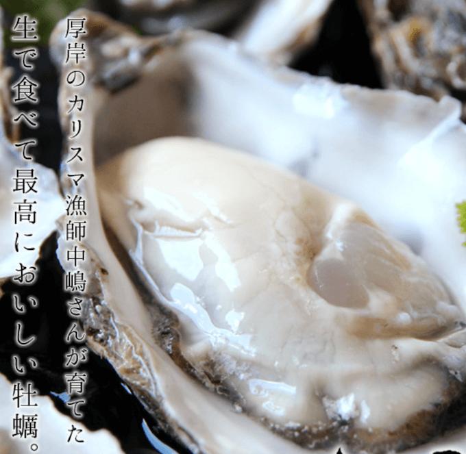 北海道北釧水産の牡蠣