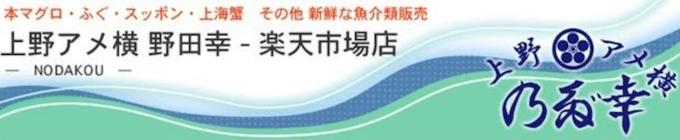 上野アメ横すっぽん鍋