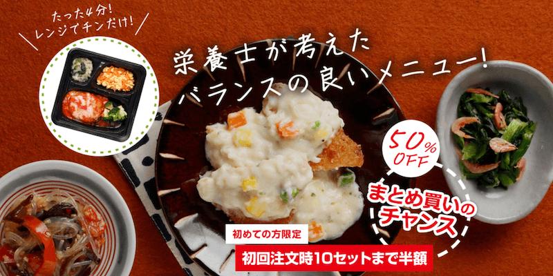 ヨシケイ夕食ネット(シンプルミール)