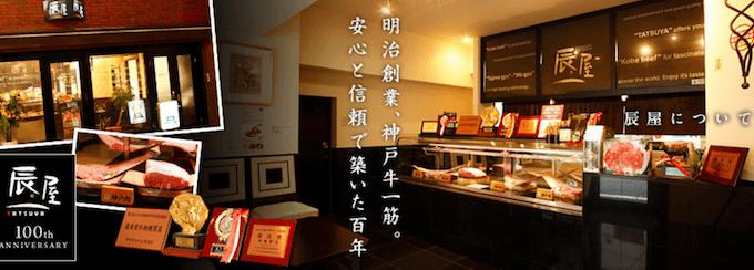 神戸牛専門店辰屋