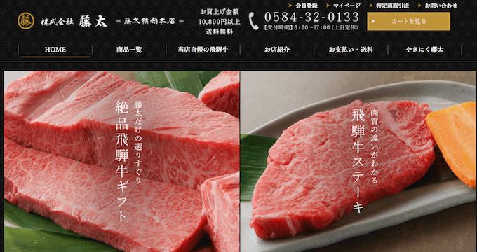 藤太精肉店